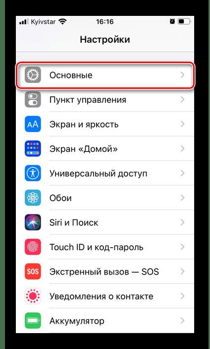 Открыть раздел Основные в настройках iPhone