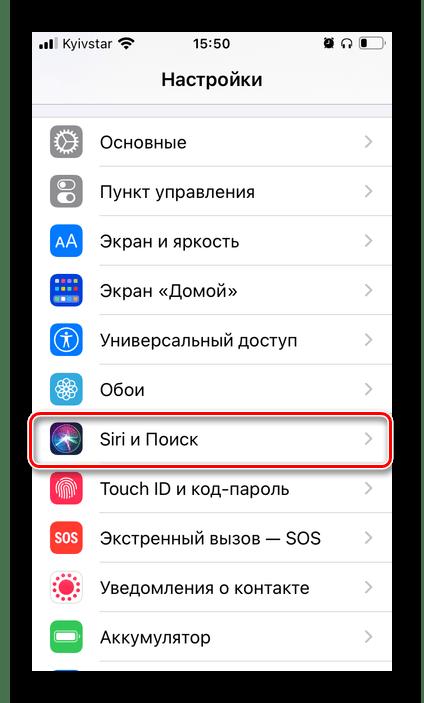 Открыть раздел Siri и Поиск в настройках iOS на iPhone
