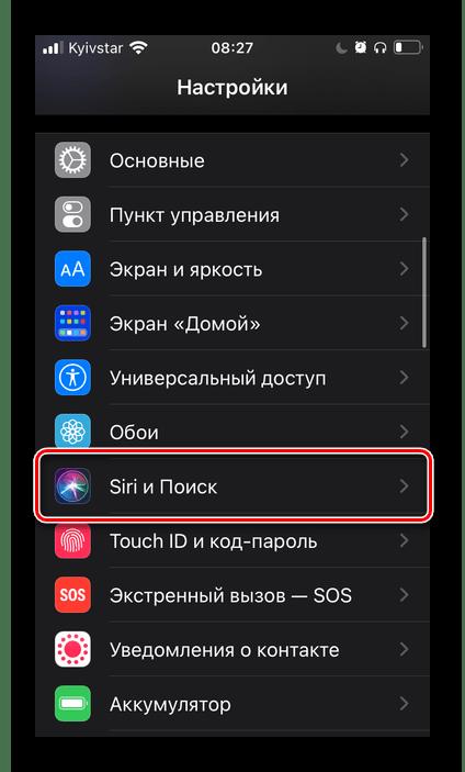 Открыть раздел Siri и поиск в настройках iPhone