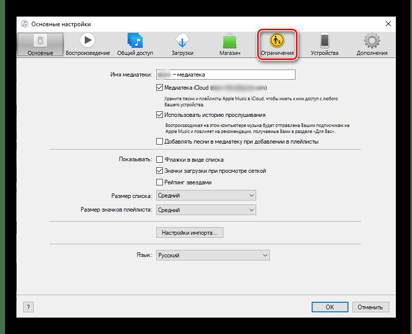 Открыть вкладку Ограничения в настройках программы iTunes на Windows