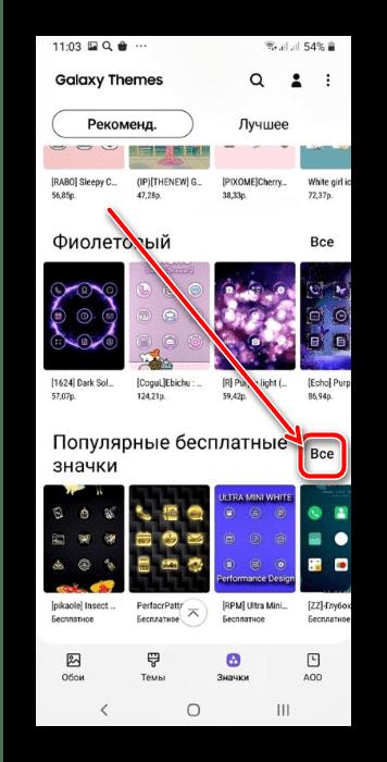 Открыть все бесплатные значки для изменения иконок на Android Samsung посредством системных средств