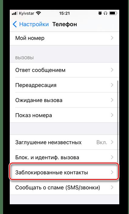 Открыть заблокированные контакты в параметрах приложения Телефон на iPhone