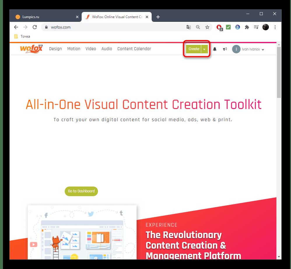 Открытие инструментов взаимодействия с онлайн-сервисом WoFox для создания панорамы