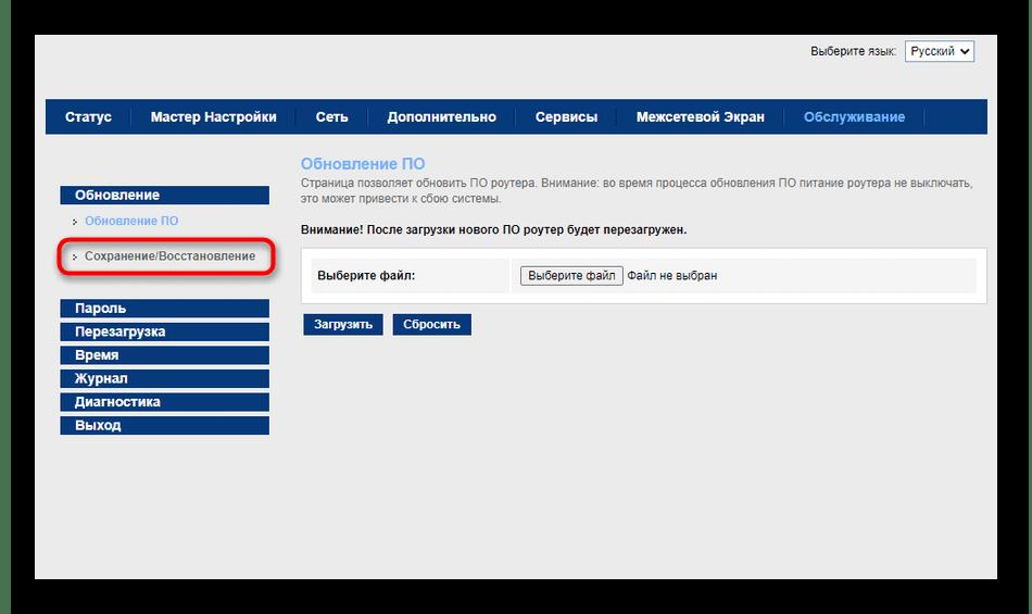 Открытие категории копирования настроек роутера Sagemcom f@st в веб-интерфейсе