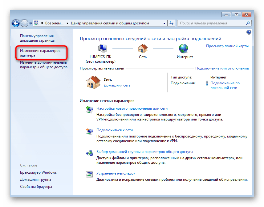 Открытие параметров адаптера для настройки беспроводной сети в Windows 7