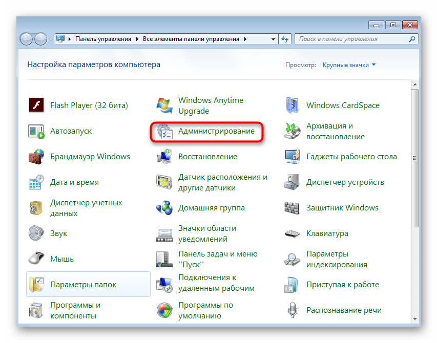 Открытие раздела Администрирования для перехода к проверке службы в Windows 7