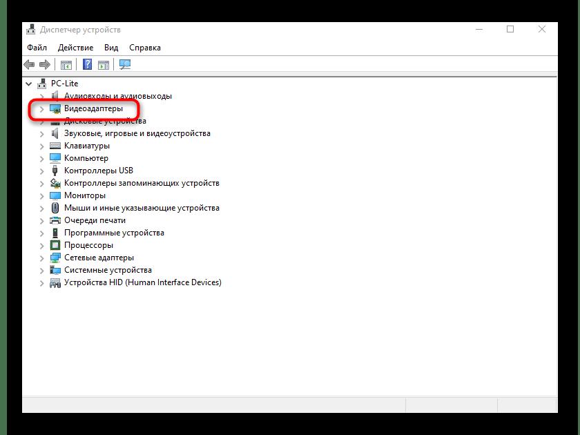 Открытие списка с видеоадаптерами для отката драйвера видеокарты при появлении синего экрана