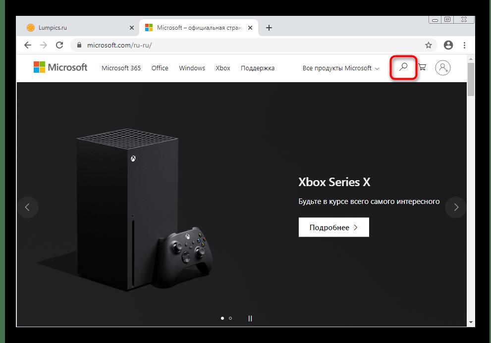 Открытие строки поиска обновлений для Windows 7 на официальном сайте