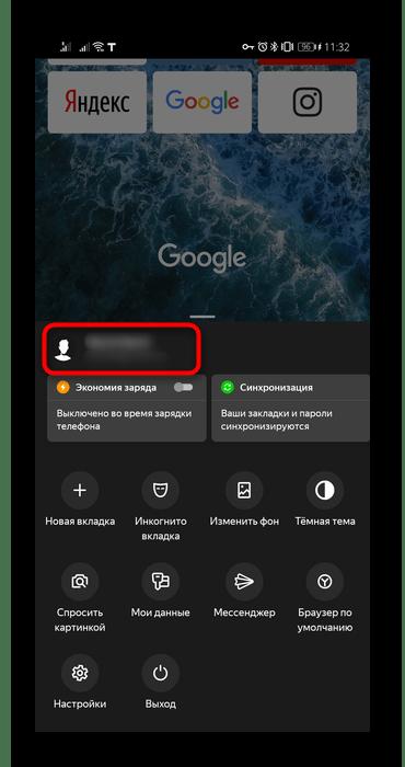 Открытие своего профиля для изменения местоположения в поисковой системе Яндекс в мобильном Яндекс.Браузере