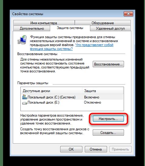 Открытие точек восстановления для их дальнейшей настройки в Windows 7