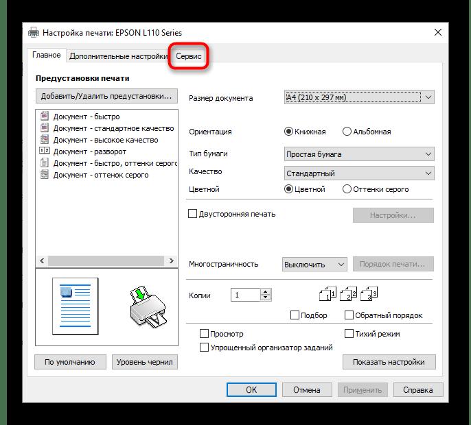Открытие вкладки Обслуживание для перехода к просмотру очереди печати принтера в Windows 10