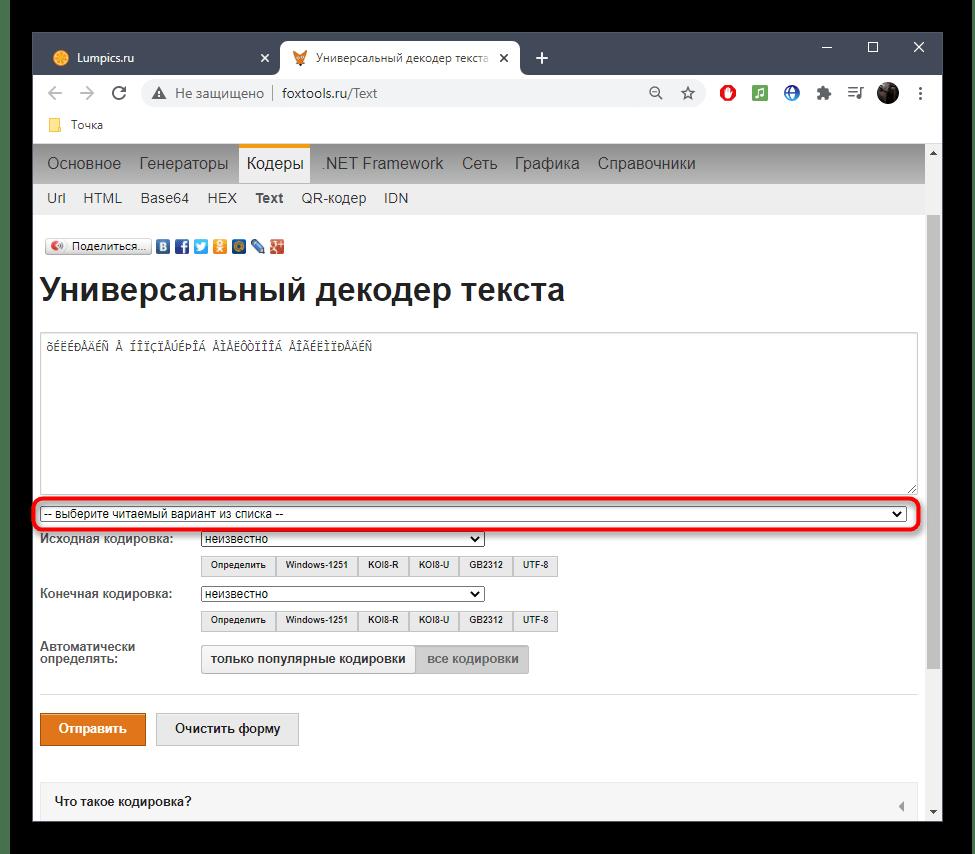 Отображение читаемого вида текста при распознавании кодировки через онлайн-сервис FoxTools