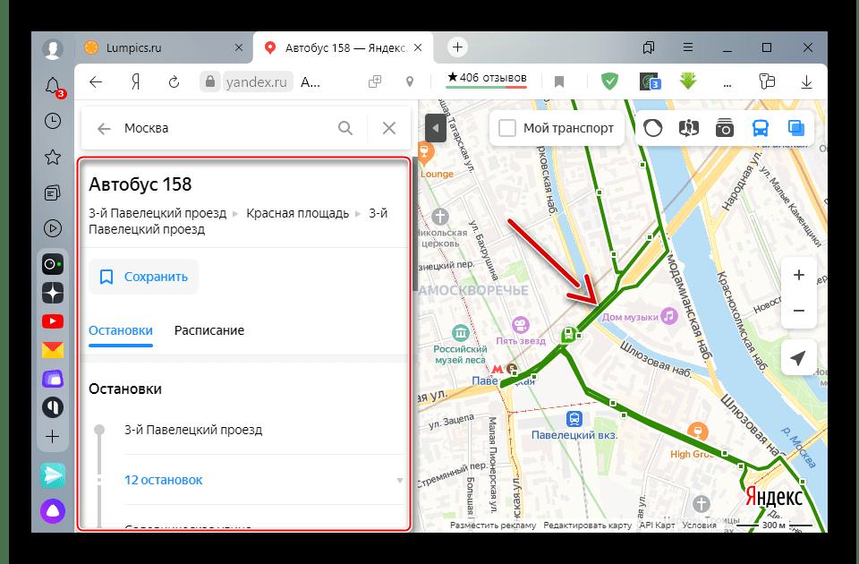 Отображение схемы и описания маршрута в Яндекс Картах