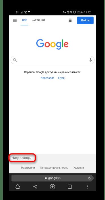 Отображение страны в поисковом сервисе Google через мобильный Яндекс.Браузер