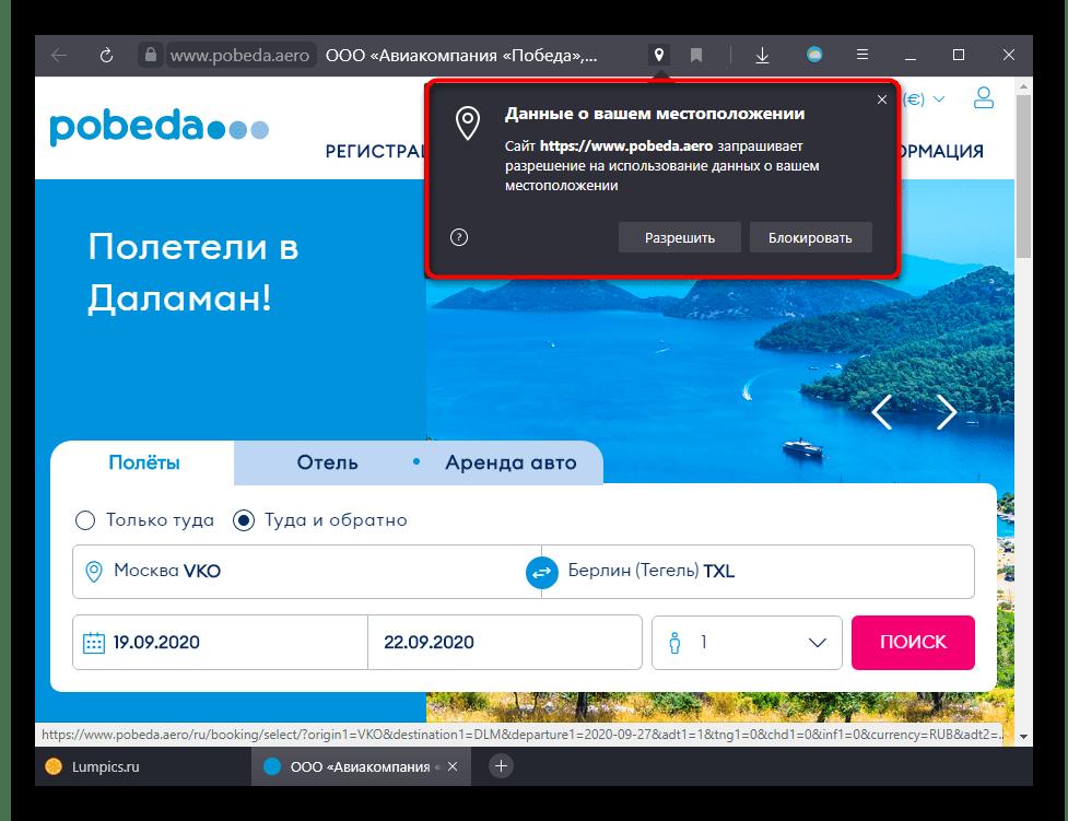 Отображение всплывающего окна при требовании сайтом данных о местоположении в Яндекс.Браузере