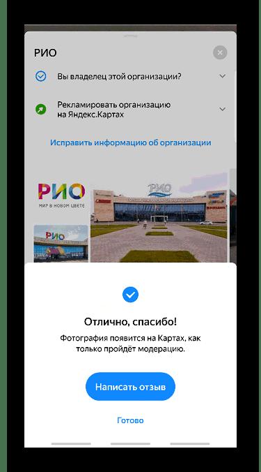 Отправка фото для приложения Яндекс карты на модерацию