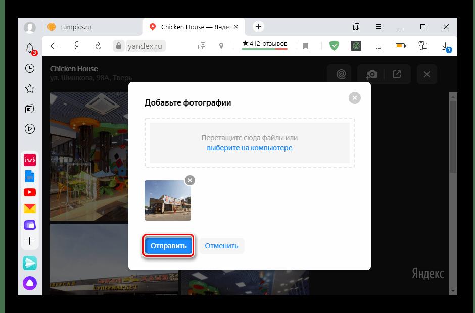 Отправка фото на модерацию в сервисе Яндекс.Карты