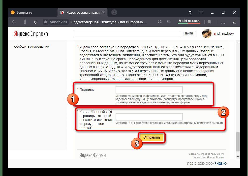 Отправка обращения в службу поддержки Яндекса