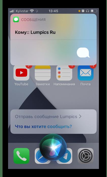 Отправка сообщений через наушники AirPods с помощью Siri