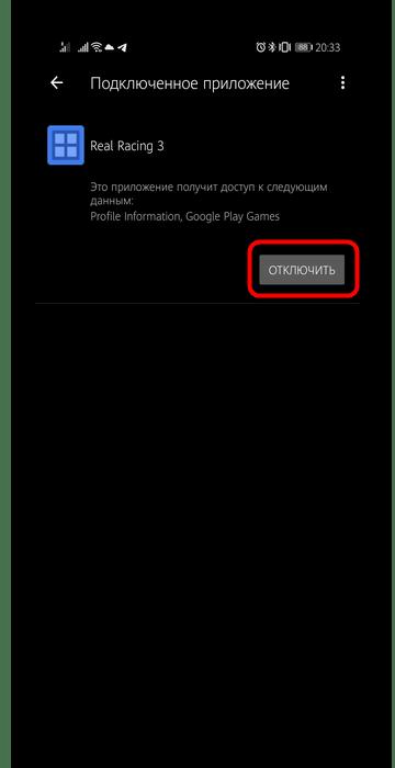 Отвязка игры от Google-аккаунта через настройки в смартфоне с Android