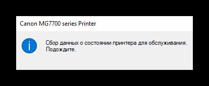 Ожидание проверки принтера перед отключением бесшумного режима