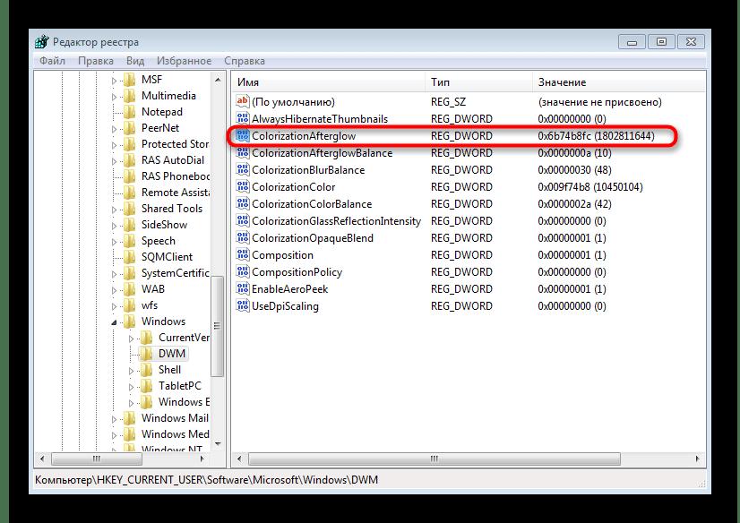 Параметр, отвечающий за изменение цвета неактивного окна в Windows 7