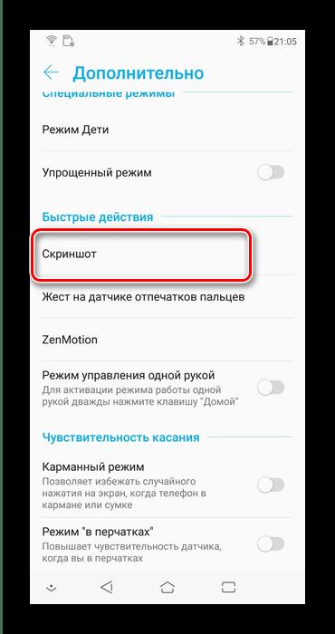 Параметры снимков экрана для создания скриншотов на смартфонах ASUS посредством кнопки недавние приложения