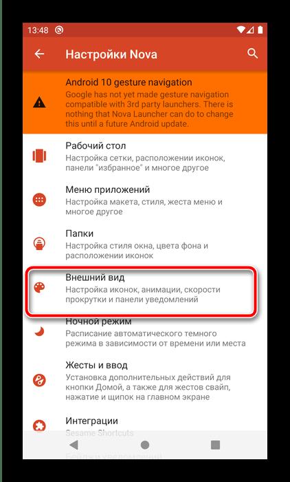 Параметры внешнего вида для изменения иконок на чистом Android посредством лаунчера
