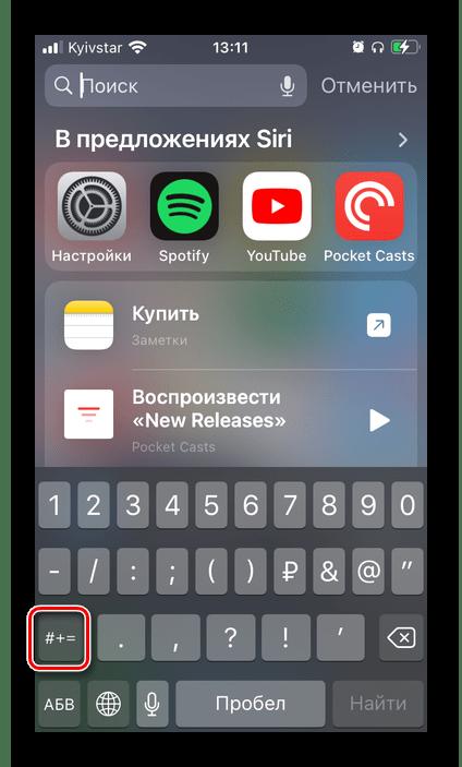 Переход к дополнительному набору символов виртуальной клавиатуры на iPhone