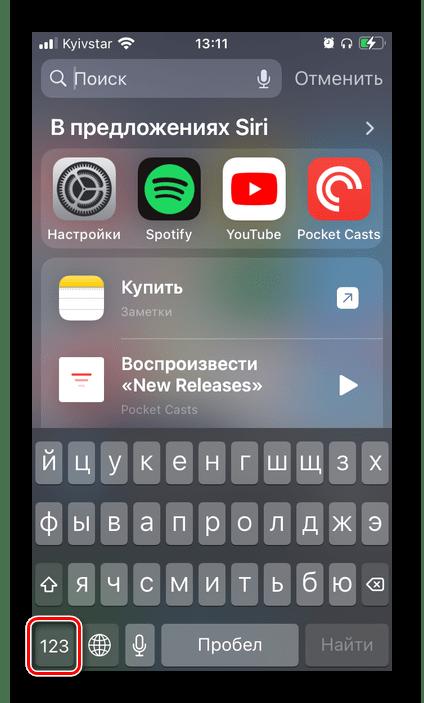 Переход к набору символов на виртуальной клавиатуре iPhone