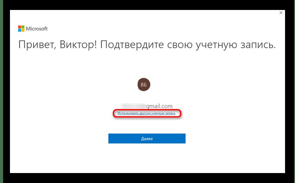 Переход к авторизации в другом профиле Майкрософт для Skype для бизнеса
