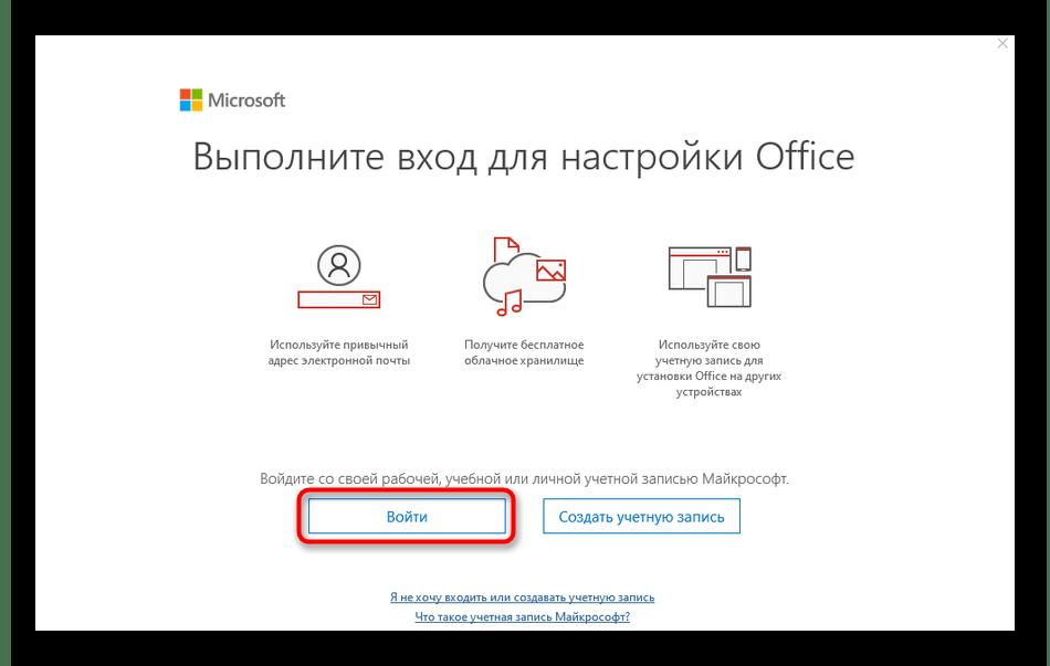 Переход к авторизации в Skype для бизнеса по ключу продукта