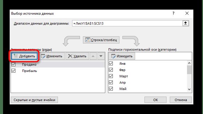 Переход к добавлению таблицы при создании диаграммы в Excel