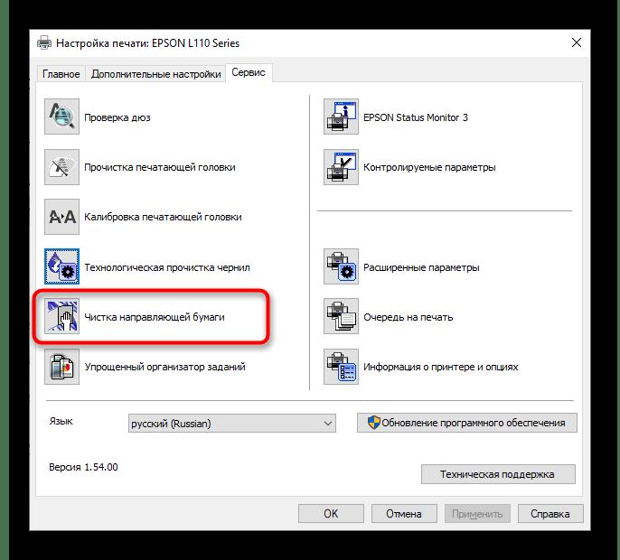 Переход к инструменту чистки направляющей бумаги в меню управления принтером Epson