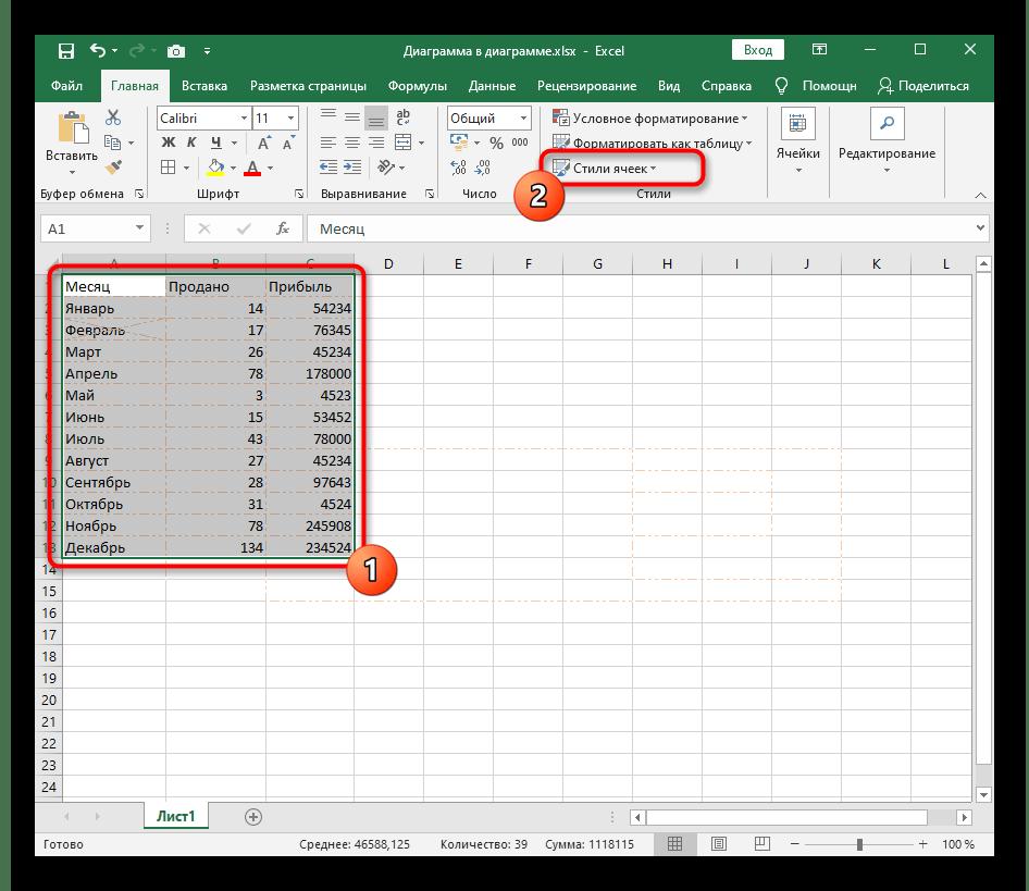 Переход к инструменту для изменения стиля ячейки при создании границ таблицы в Excel