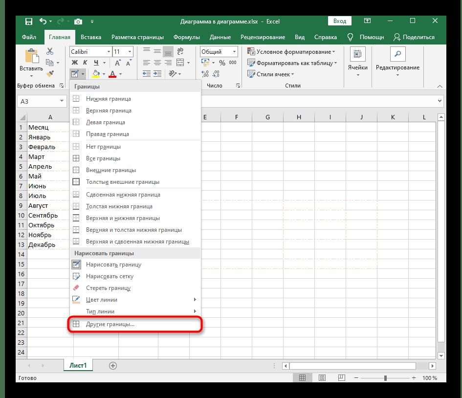 Переход к инструменту ручного создания типа границ для таблицы в Excel