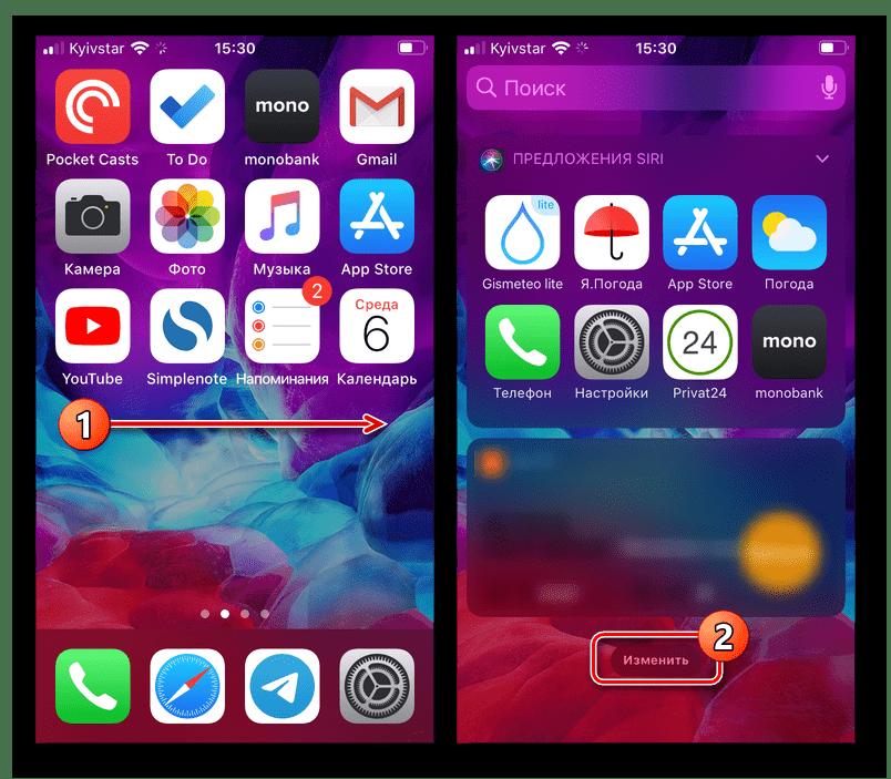 Переход к изменению экрана с виджетами на iOS-устройстве