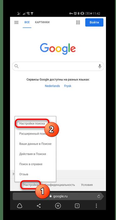 Переход к изменению отображаемой страны в поисковом сервисе Google через мобильный Яндекс.Браузер