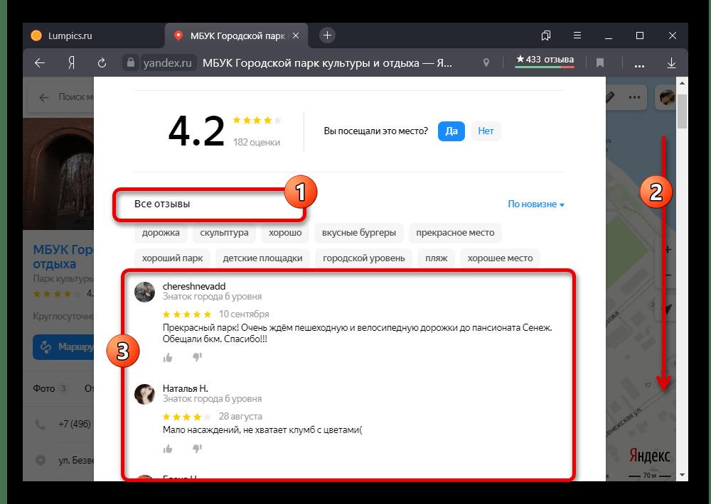 Переход к личному кабинету пользователя через Яндекс.Карты