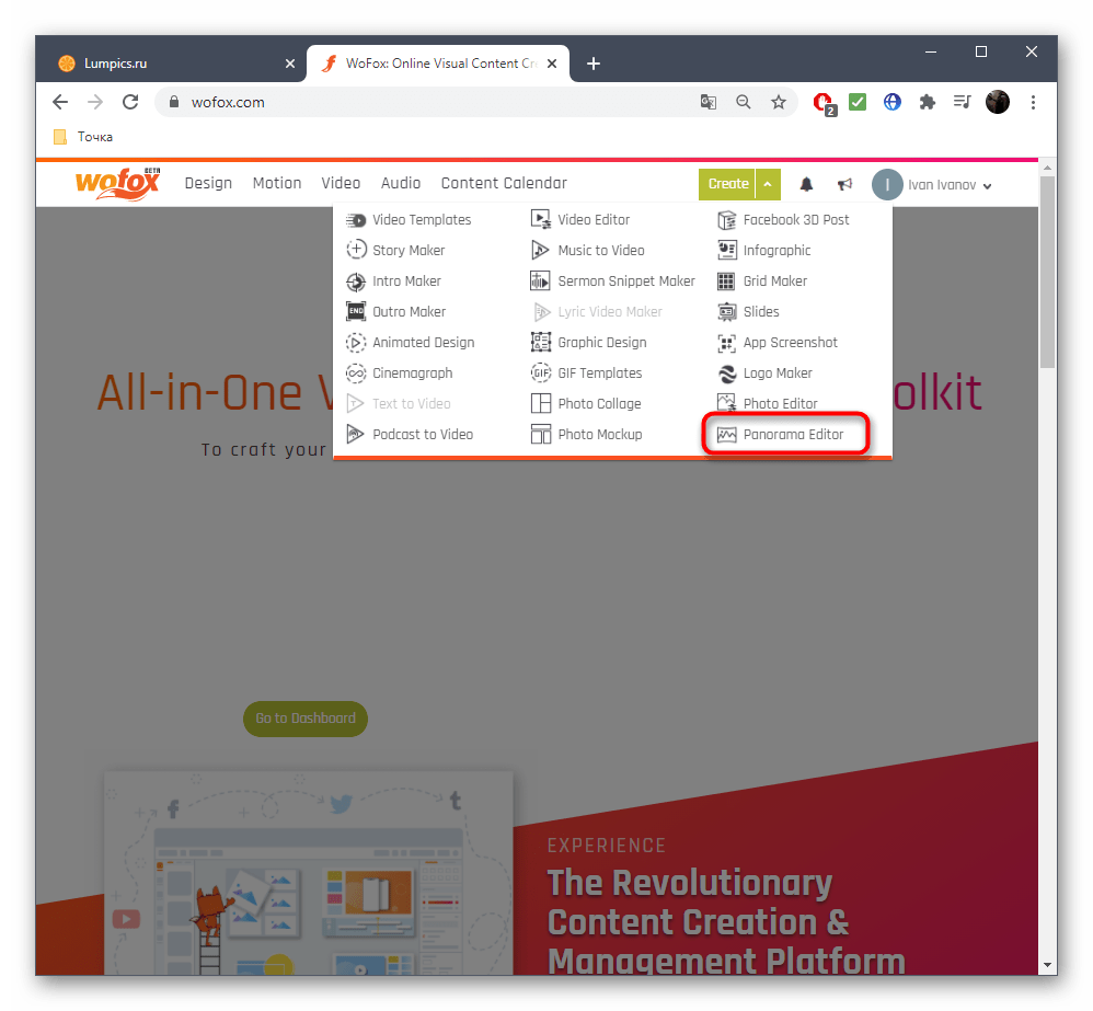 Переход к модулю для создания панорамы через онлайн-сервис WoFox