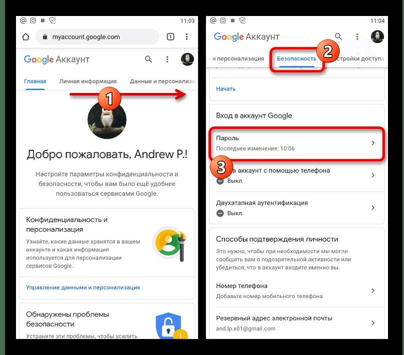 Переход к настройкам безопасности аккаунта Google на мобильном устройстве