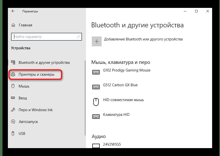 Переход к настройкам принтеров для разрешения скачивания драйверов через лимитные подключения при использовании HP