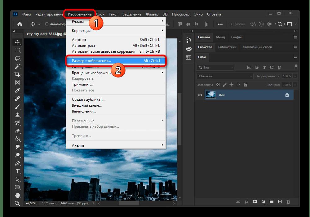 Переход к настройкам размера изображения в Adobe Photoshop