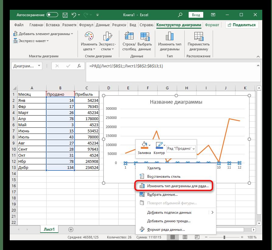 Переход к настройкам ряда для добавления вспомогательной оси в Excel