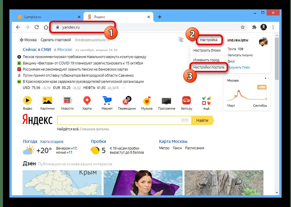 Переход к настройкам в полной версии поиска Яндекс