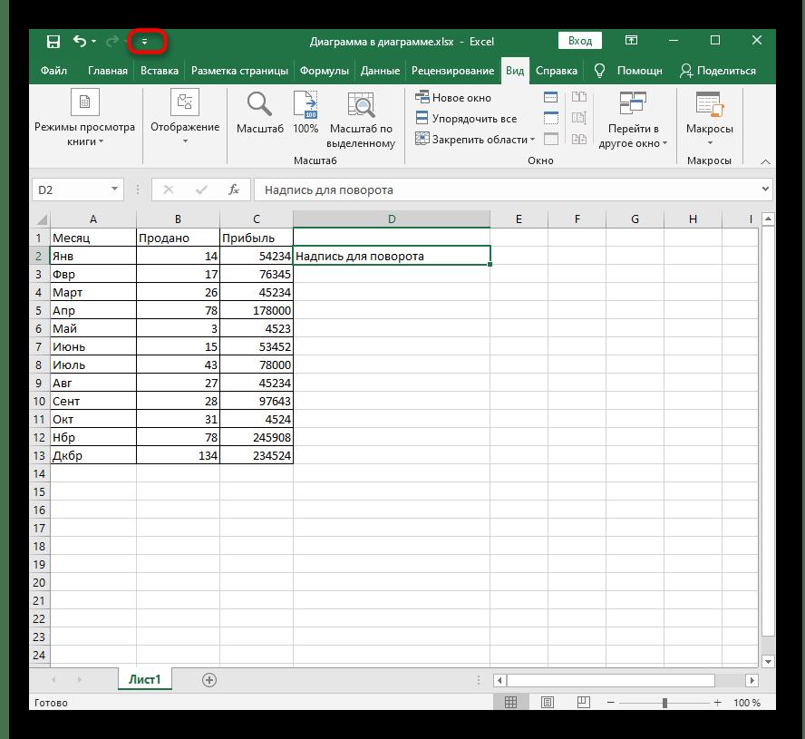 Переход к настройке панели быстрого доступа для добавления камеры в Excel