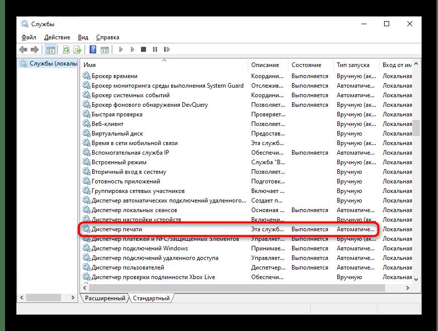 Переход к настройке службы печати для исправления проблем с работой принтера HP DeskJet 2130