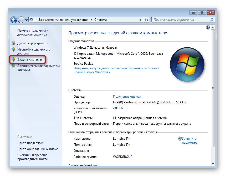 Переход к настройке точек восстановления через Система в Windows 7