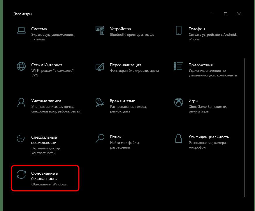 Переход к откату последнего установленного обновления в Windows 10 при поиске причины неработающих клавиш на клавиатуре