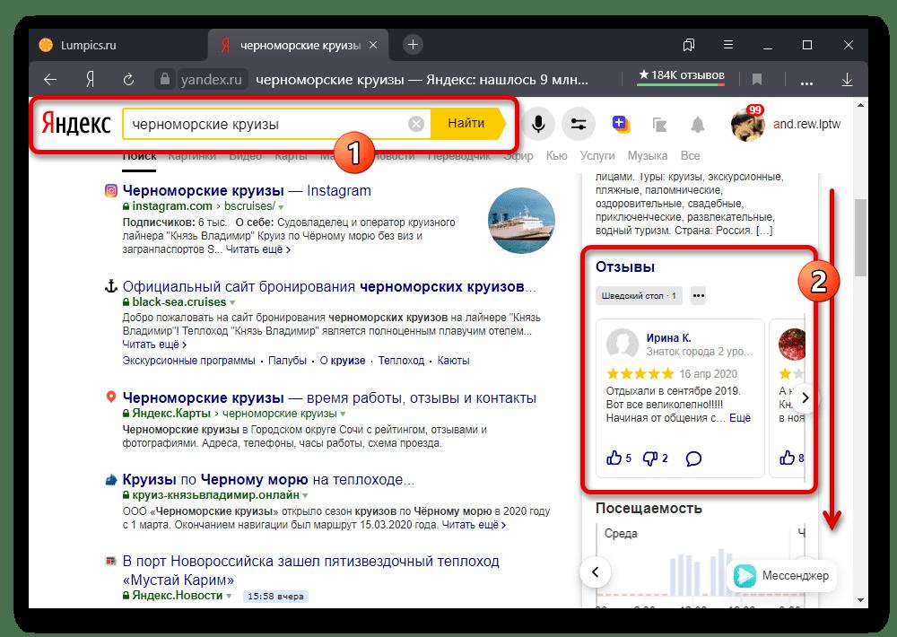 Переход к отзывам организации на веб-сайте поиска Яндекс